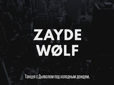 Zayde Wolf - Strike A Match (рус саб) [Bliss]
